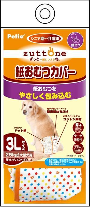 [ペティオ] 老犬介護用 紙おむつカバー 3L