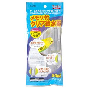 [スドー] メモリ付クリア給水器(50ML)