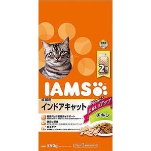 [マースジャパン] IAMAS  アイムス 成猫用 インドアキャット チキン 550g