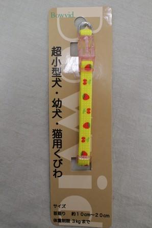 [神戸工房] アンブルカラー フルーツ 黄