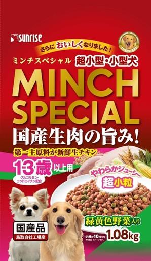 ミンチスペシャル小型犬13歳野菜1.08Kg