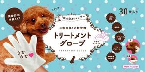 [本田洋行] トリートメントグローブ30枚入 犬用