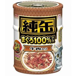 [アイシア] 純缶ミニ3P 牛肉入り 3個