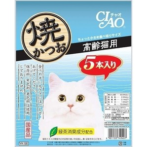 [いなばペットフード] 焼かつお 高齢猫用 5本入 5本 YK−56