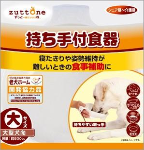[ペティオ] 老犬介護用 持ち手付食器 大