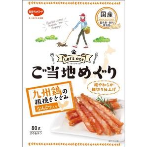 [日本ペットフード] ご当地めぐり 九州鶏の粗挽きささみ&なんこつ入り 細切り 80g