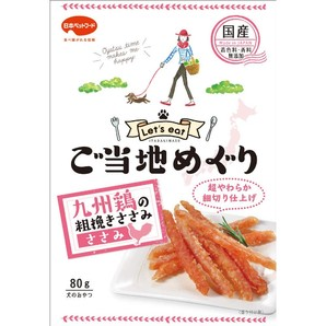 [日本ペットフード] ご当地めぐり 九州鶏の粗挽きささみ 細切り 80g