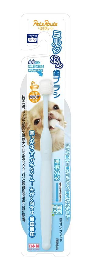 [ペッツルート] ミルクわん歯ブラシ