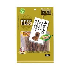 [友人] 新鮮砂肝 細切り 130g