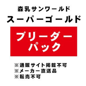 [森乳サンワールド] スーパーゴールド ブリーダーパック チキン&ライス 成猫用 10kg ※ブリーダー様専用商材