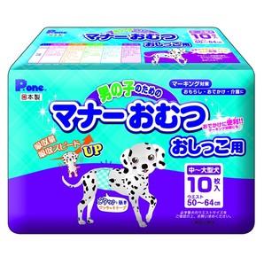 [第一衛材]男の子のためのマナーおむつおしっこ用 中~大型犬 10枚