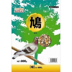 ワンバードアミーゴ 鳩800g