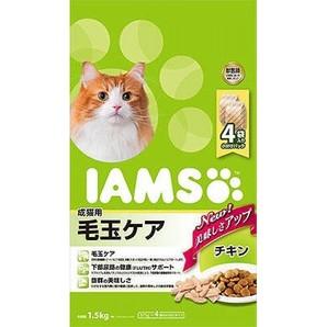 [マースジャパン] IAMAS アイムス 成猫用 毛玉ケア チキン 1.5kg