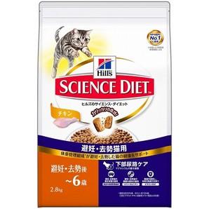 [日本ヒルズ] サイエンス・ダイエット 避妊・去勢猫用 避妊・去勢後~6歳 チキン 2.8kg