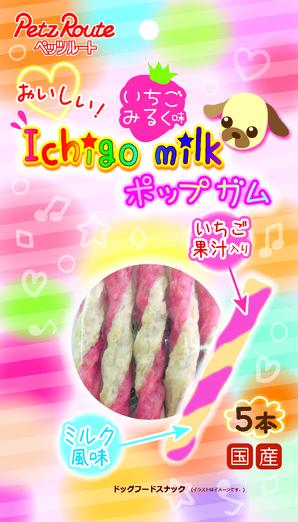 [ペッツルート] いちごみるく味 ポップガム 5本