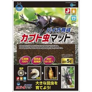 バイオ育成カブト虫マット 5L M-702