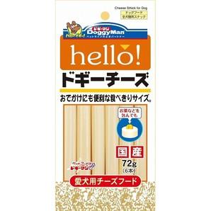 hello!ドギーチーズ 72g(6本)