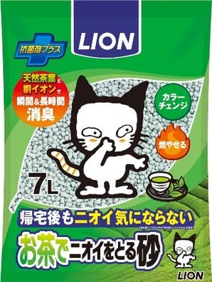 [ライオン商事] ペットキレイ お茶でニオイをとる砂 7L