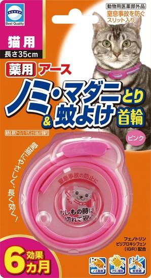 [アース・ペット] 薬用ノミ・マダニとり&蚊よけ首輪 猫用 ピンク