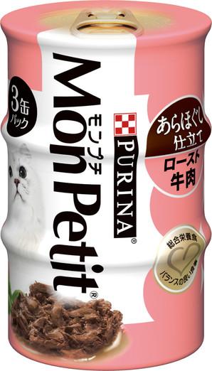 [ネスレピュリナ] モンプチセレクション あらほぐし仕立て ロースト牛肉 3缶