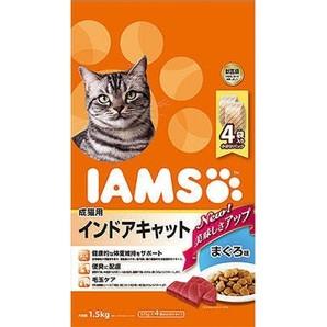 [マースジャパン] IAMAS アイムス 成猫用 インドアキャット まぐろ味 1.5kg