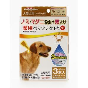 [ドギーマンハヤシ] 薬用ペッツテクト+ 大型犬用 3本入