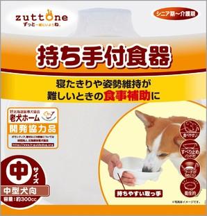 [ペティオ] 老犬介護用 持ち手付食器 中