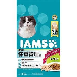 [マースジャパン] IAMAS アイムス 成猫用 体重管理用 チキン 1.5kg