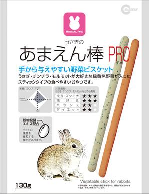 うさぎのあまえん棒PRO 65gx2種 MRP-711