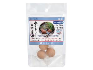 [サンミューズ] ゼオライトの玉 ミニ ブラウン 3個入