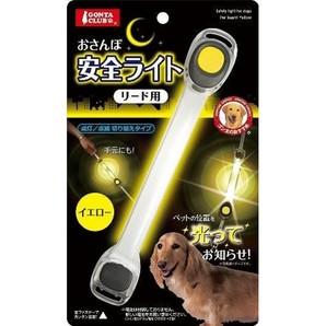 おさんぽ安全ライト リード用イエロー DP-689