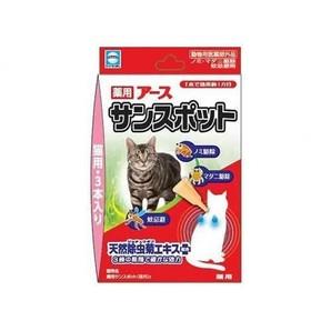 [アース・ペット] 薬用サンスポット猫用3本入り