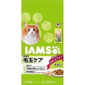 [マースジャパン] IAMAS アイムス 成猫用 毛玉ケア チキン 550g