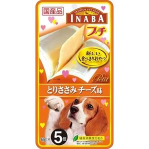 [いなばペットフード] INABAプチ とりささみチーズ味 8g×5個 D-133