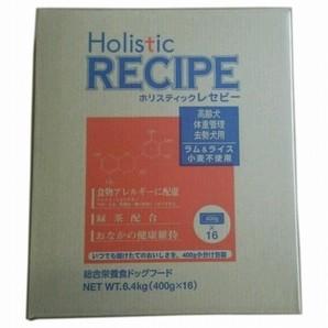 [パーパス] Holistic RECIPE ホリスティックレセピー ラム&ライス シニア 高齢犬 6.4kg