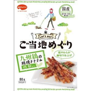 [日本ペットフード] ご当地めぐり 九州鶏の粗挽きささみ&砂肝入り 細切り 80g