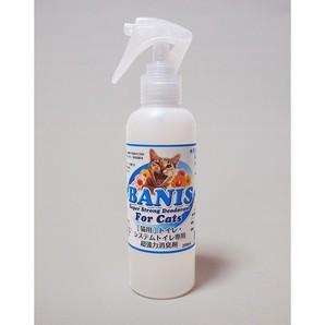 バニス 猫用消臭剤 200ml
