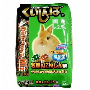 [ペットプロ] くいしんぼ ラビットフード デリシャスミックス 牧草&にんじん味 2.5kg