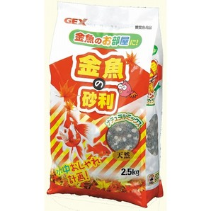金魚の砂利 ナチュラルミックス 2.5kg