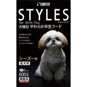 スタイルズ シーズー用 成犬用 600g