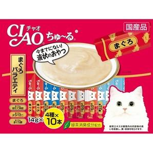 [いなばペットフード] CIAO ちゅ~る 40本まぐろバラエティ SC-131 (14g×4種×10本)