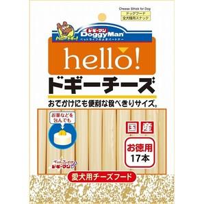hello!ドギーチーズ お徳用 17本