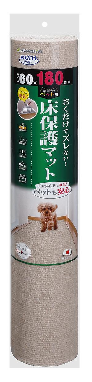 [サンコー] ペット用床保護マット 60×180cm ベージュ