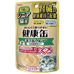 [アイシア] シニア猫用 健康缶パウチ 毛玉ケア 40g