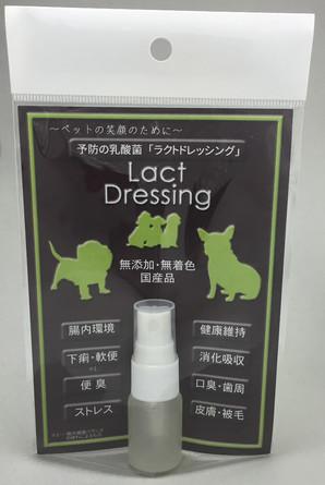 [kimamori] ラクトドレッシング 犬用 10ml