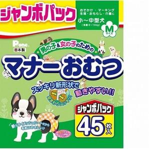 [第一衛材]マナーおむつ ジャンボパック Mサイズ 45枚入 小~中型犬
