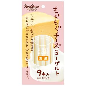 [ペッツルート] もぐもぐチーズヨーグルト9本