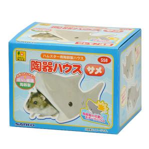 [三晃商会] S58 陶器ハウス サメ