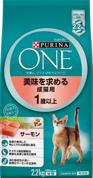 [ネスレピュリナ] ピュリナワン キャット 美味を求める成猫用 1~10歳 サーモン 2.2kg