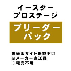 [イースター] プロステージ ル・シャット ブリーダーパック ヌクレ 10kg ★メーカー直送品(BP-Y)